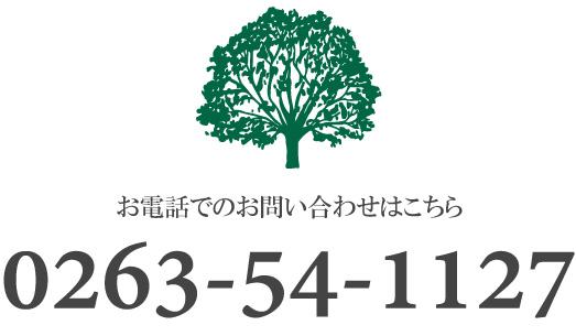 お問い合わせはこちら 0263-54-1127
