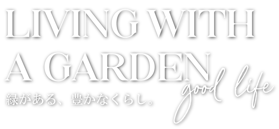 LIVING WITH A GARDEN 緑のある、豊かな暮らし